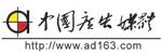 中国广告媒体网